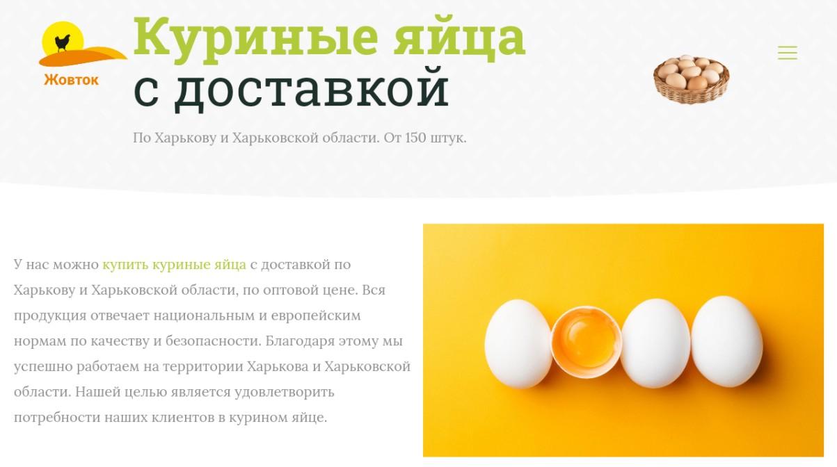 Пример работы: создание сайта eggs.pp.ua